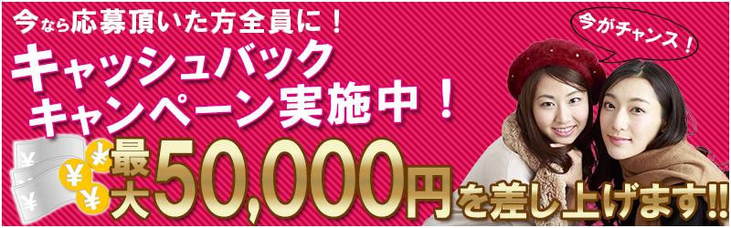 ご応募頂いた方全員に最大5万円のキャッシュバック