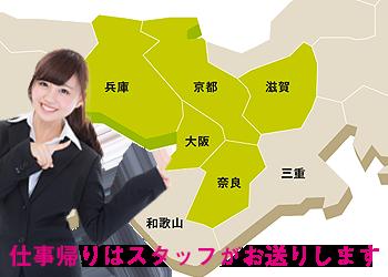 京都市内、市外はもちろん滋賀、大阪、奈良方面まで送ることは可能です