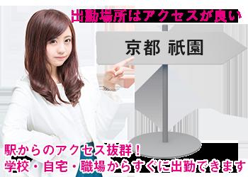 京都 祇園 四条 高収入