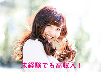 京都で女子大生が未経験で高収入のバイト