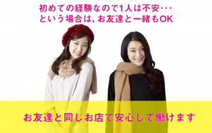 女子大生,京都,祇園,短時間,高収入,バイト