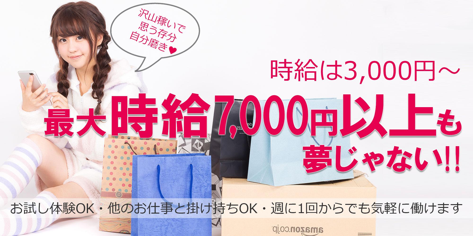 最大時給7,000円以上