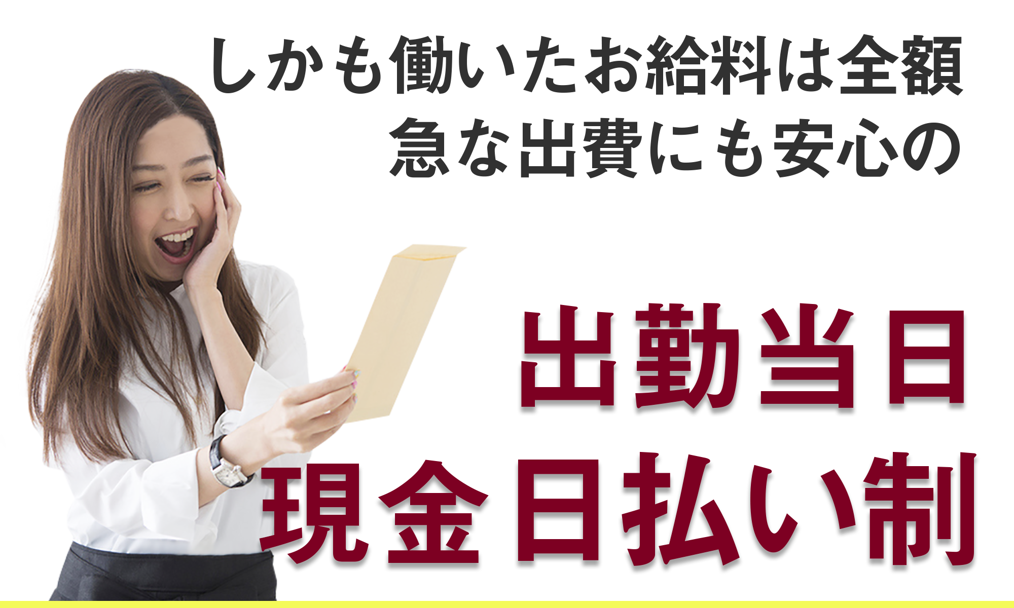 京都で大学生の高収入バイト。お給料は出勤当日現金日払い