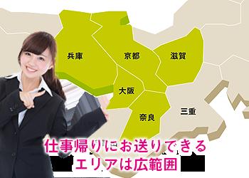 お仕事帰りは、近畿圏内のほとんどの場所までお送りできます。