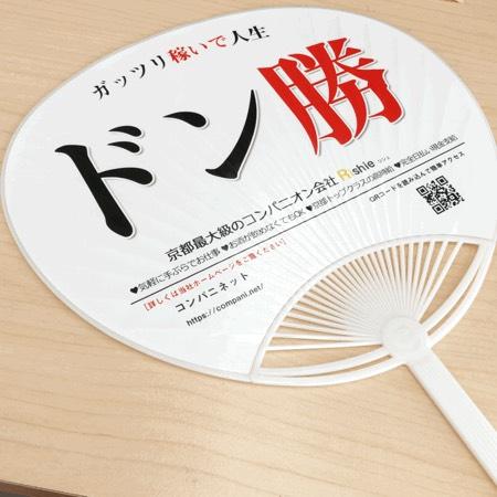 ドン勝団扇無料配布