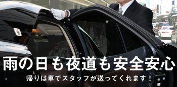 リシェの送車数は京都祇園でNo1!
